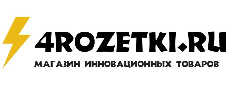 Онлайн гипермаркет инновационных товаров 4rozetki.ru