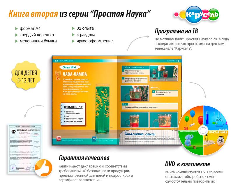 """Книга вторая """"Проста Наука"""""""