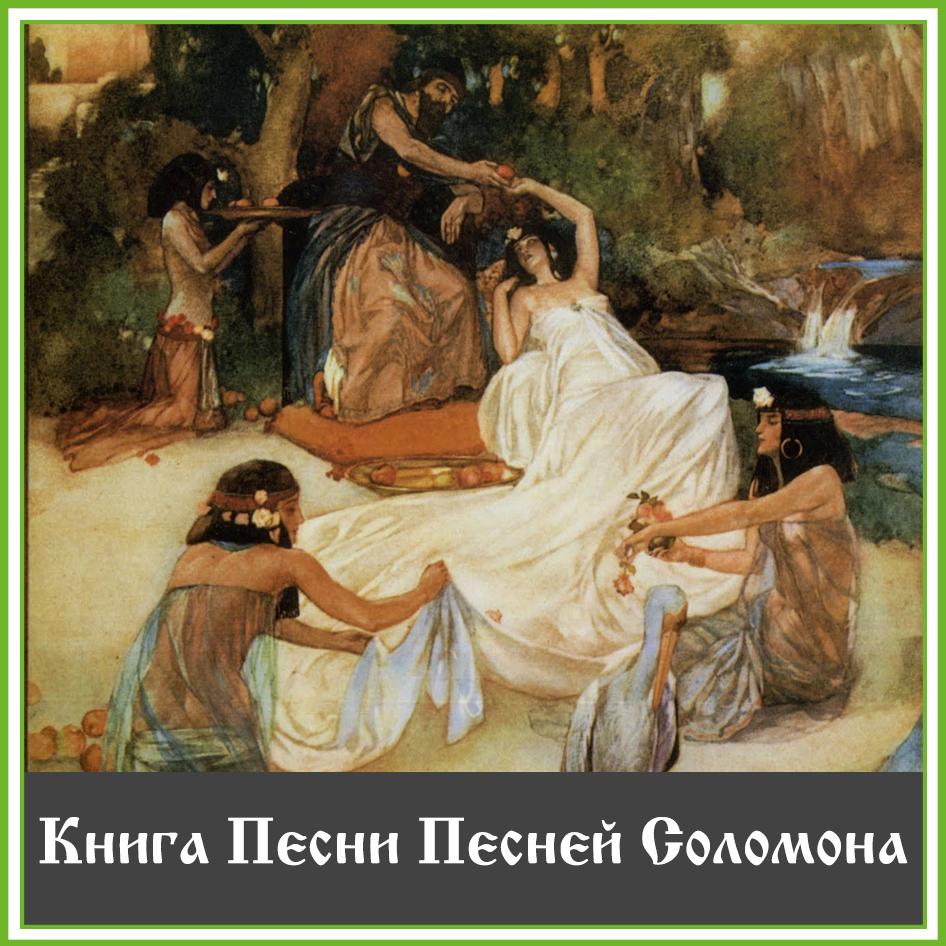 Книга_Песни_Песней_Соломона.jpg