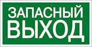 Пожарный эвакуационный выход – знак безопасности Е23