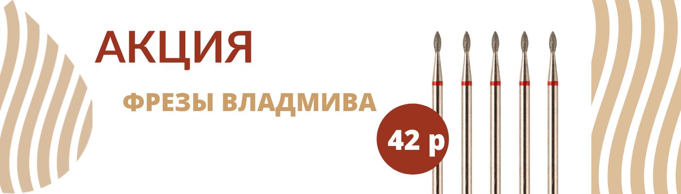 Фрезы-40%