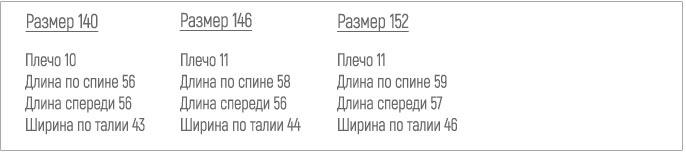 Замеры на жилет для девочки С-701/1