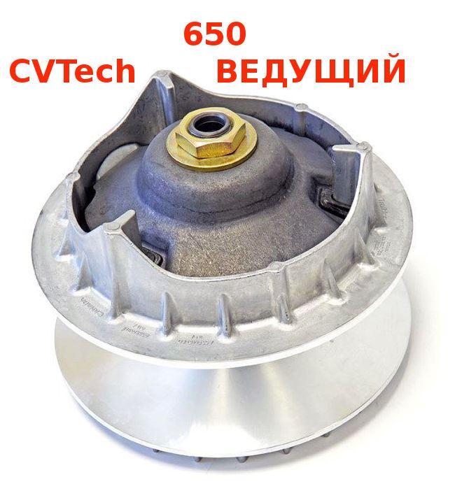 Ведущий шкив вариатора CVTech 650