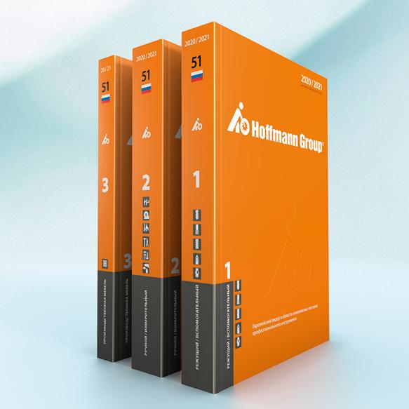 Заказать печатный каталог Hoffmann Group