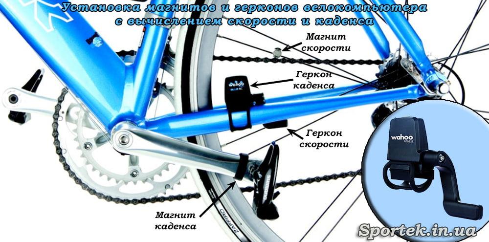 Установка магнитов и герконов в велокомпьютерах с расчетом каденса