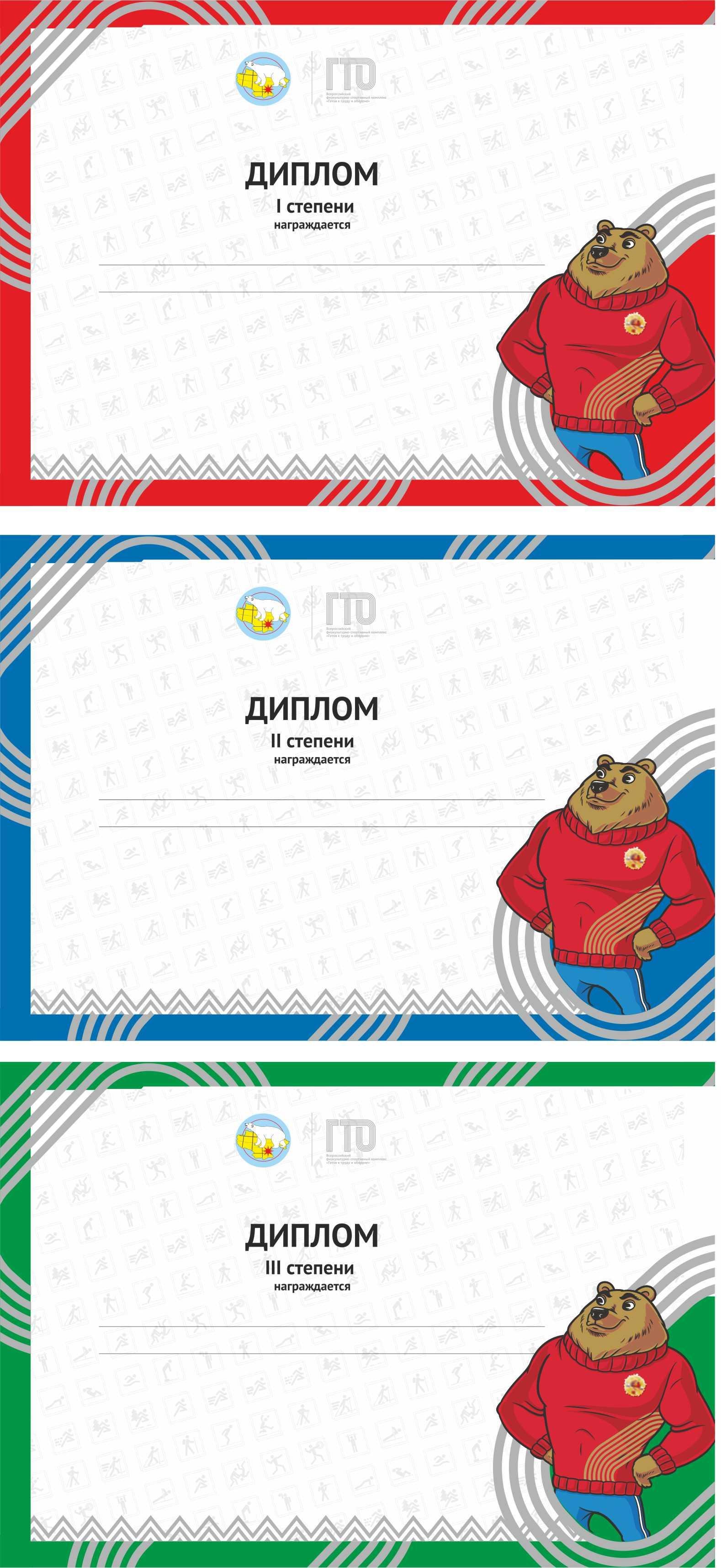 Диплом ГТО