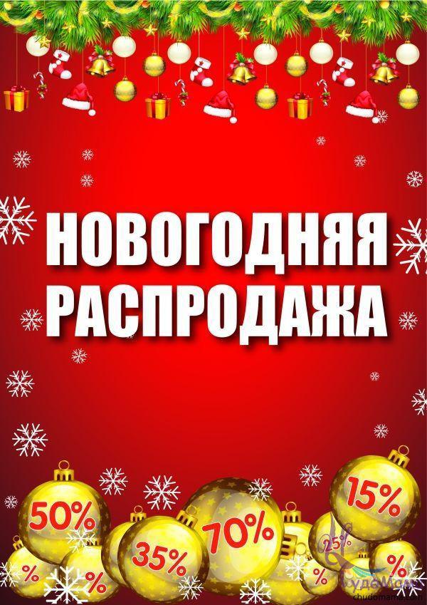 НГ_РАСПРОДАЖА.jpg