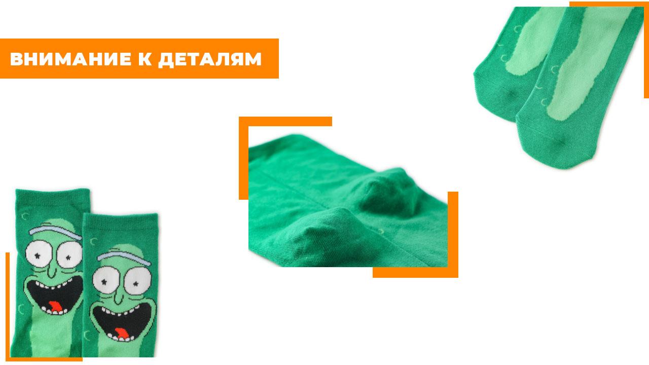 """Носки """"Огурчик Рик"""" (размер 35-45)"""