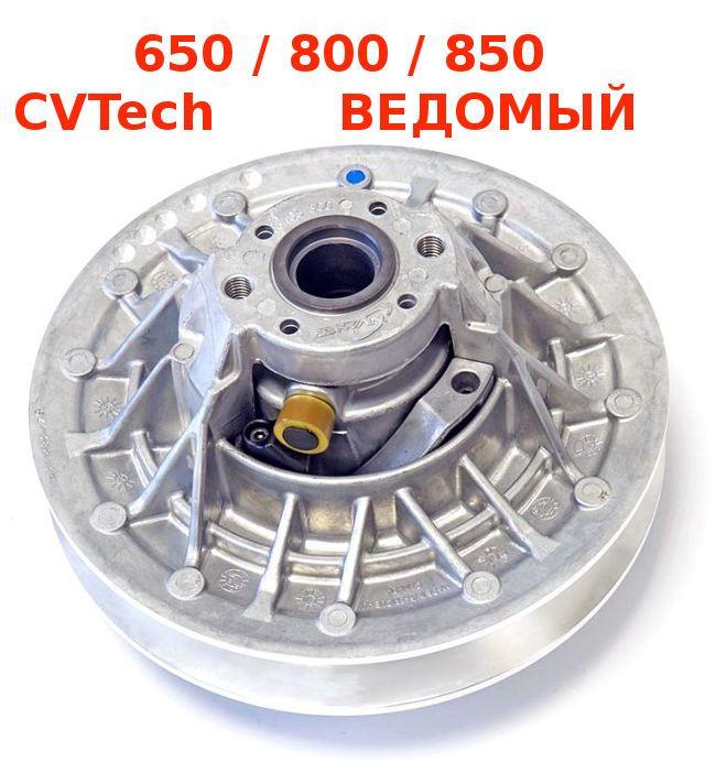 Шкив вариатора ВЕДОМЫЙ CVTech 650/800/850 Гепард