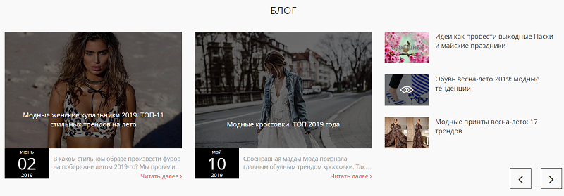 Пример оформления блога на сайте интернет-магазина