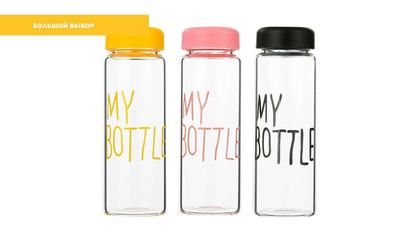 """Бутылка для воды """"My bottle"""" черная"""
