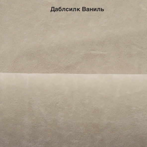 Даблсилк_Ваниль_-2.jpg