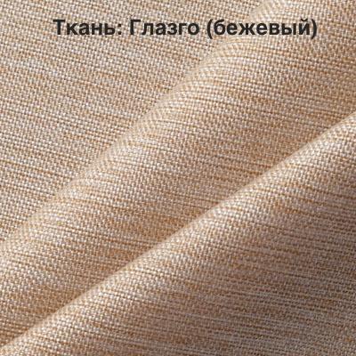 Ткань-_Глазго__бежевый-2_.jpg