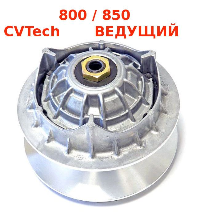 Ведущий шкив вариатора CVTech 800/850