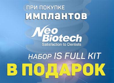 Хирургический набор для установки имплантов Необиотек
