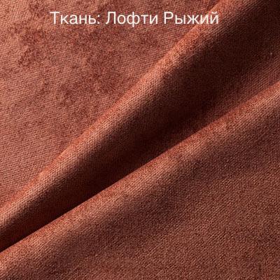 Ткань-_Лофти_Рыжий-2.jpg