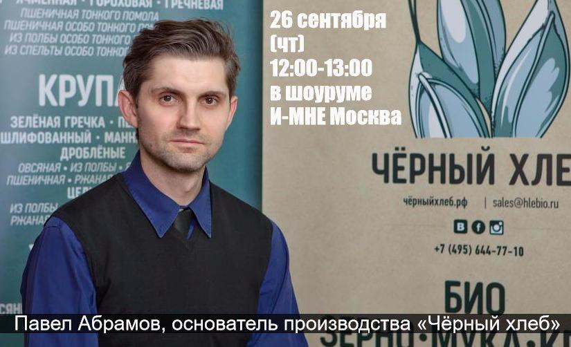 Павел Абрамов, основатель производства «Чёрный хлеб»