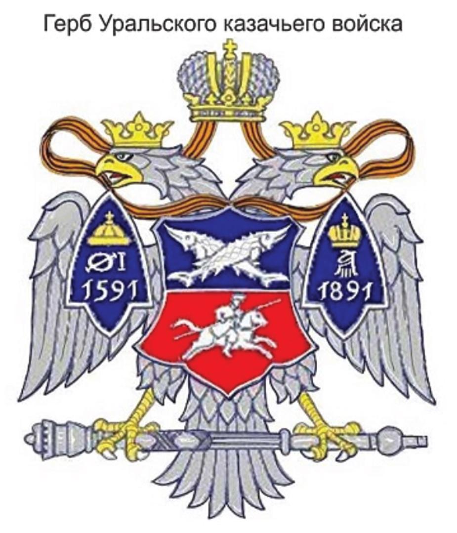 Герб Уральского казачьего войска