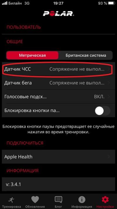 Подключение пульсометра Polar H10 к iPhone