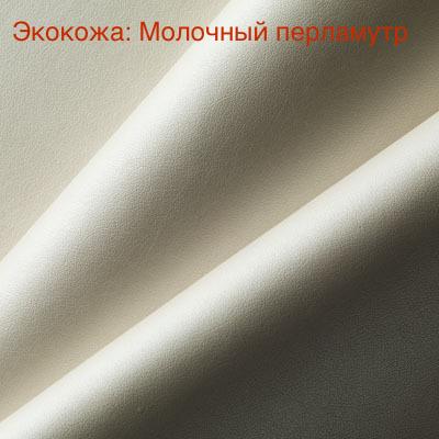 Экокожа-_Молочный_перламутр-2.jpg
