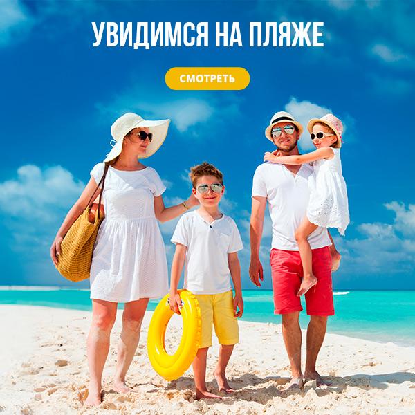 увидимся_на_пляже.jpg