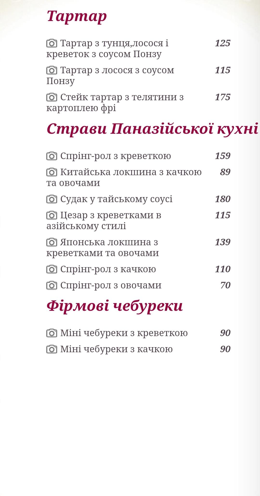 Доставка їжи Шелест меню Запорожье