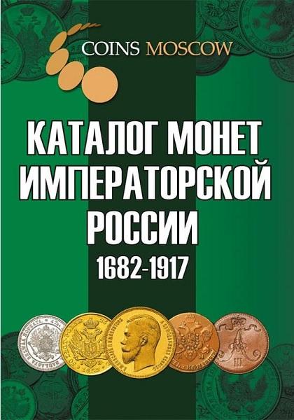 Каталог монет императорской России (1682-1917)