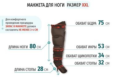 Размеры ботфортов XXL