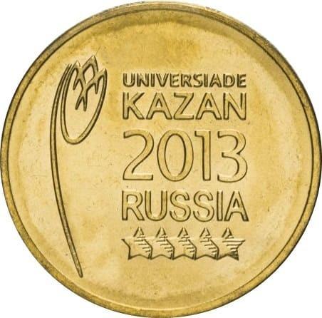 10 рублей 2013 универсиада в Казани 2013 Логотип и эмблема
