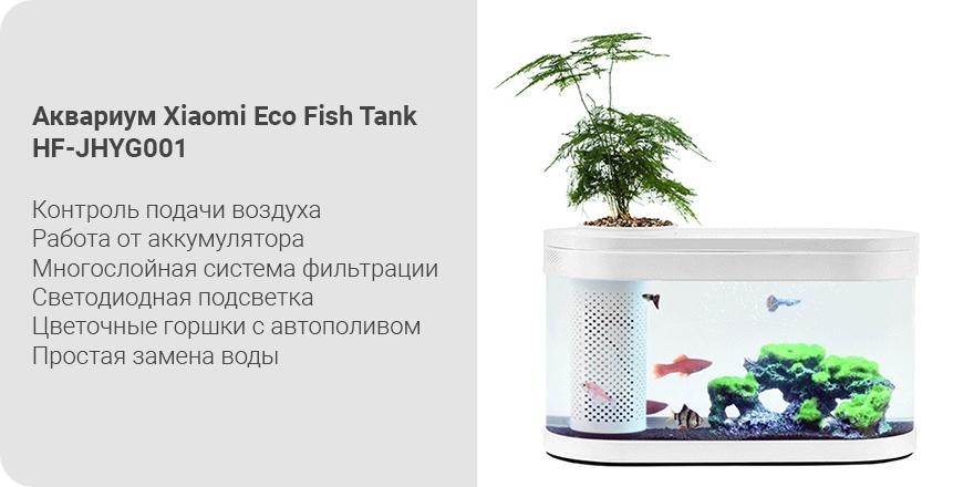 Умный аквариум Xiaomi AI Modular Aquarium