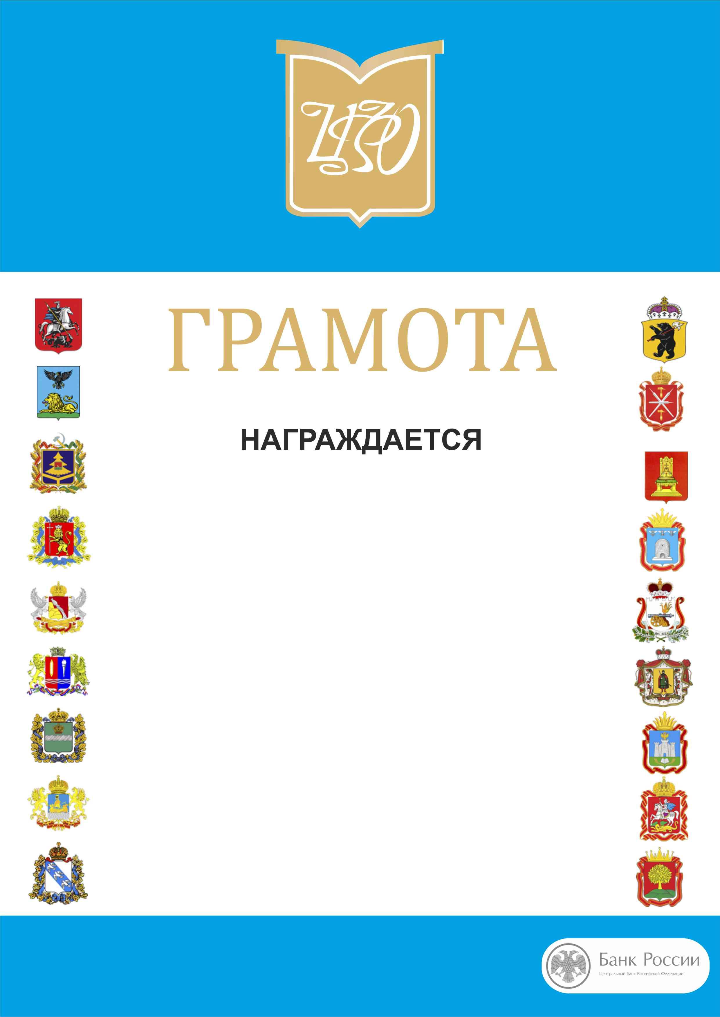 Грамота ЦФО
