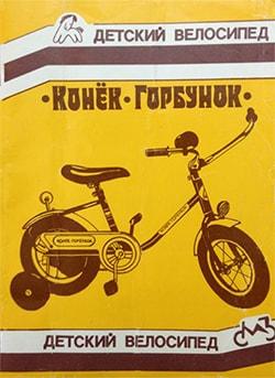 Дитячий велосипед Коник-Горбоконик 1987 рік