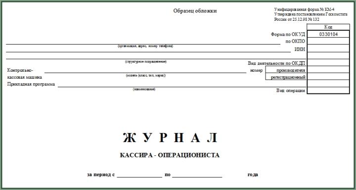 Журнал кассира-операциониста упразднен для пользователей онлайн-касс