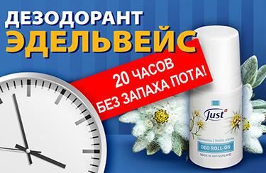 дезодорант от пота