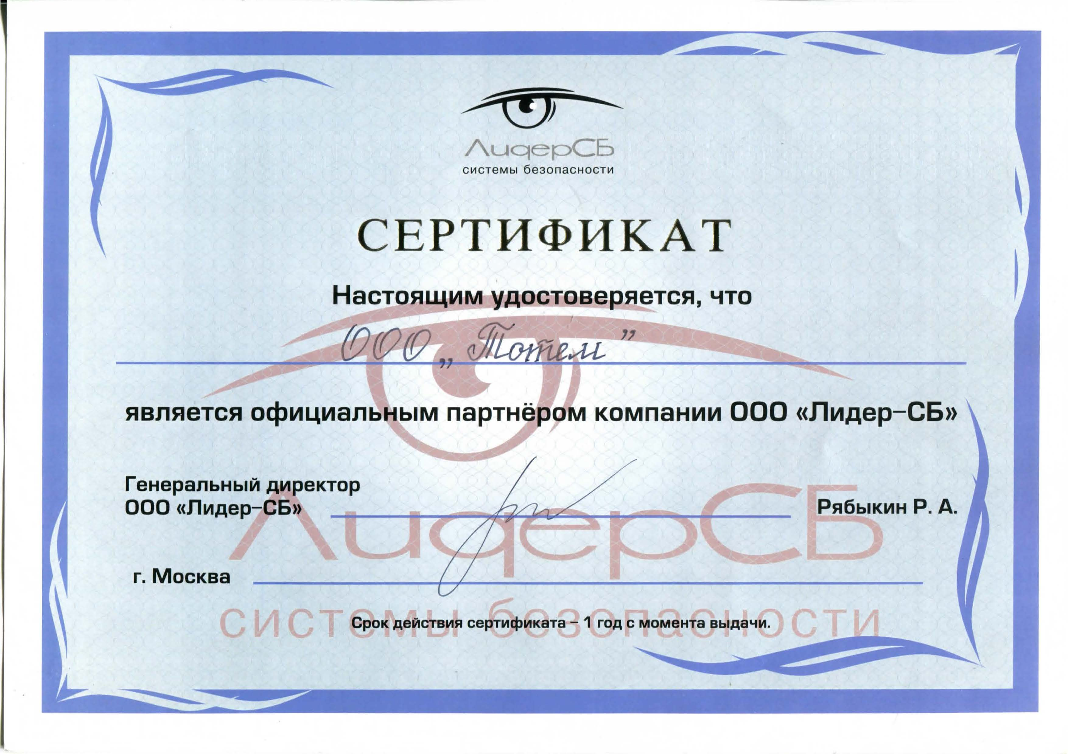 Сертификат_Лидер-СБ.jpg