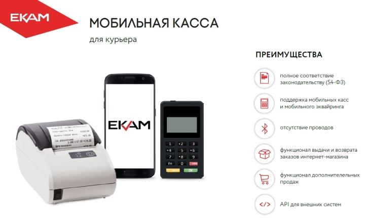 Интернет-магазины могут купить мобильную онлайн-кассу для курьера