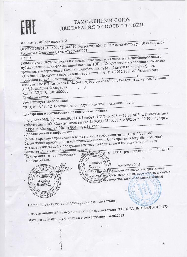 Armando_сертификат.jpg