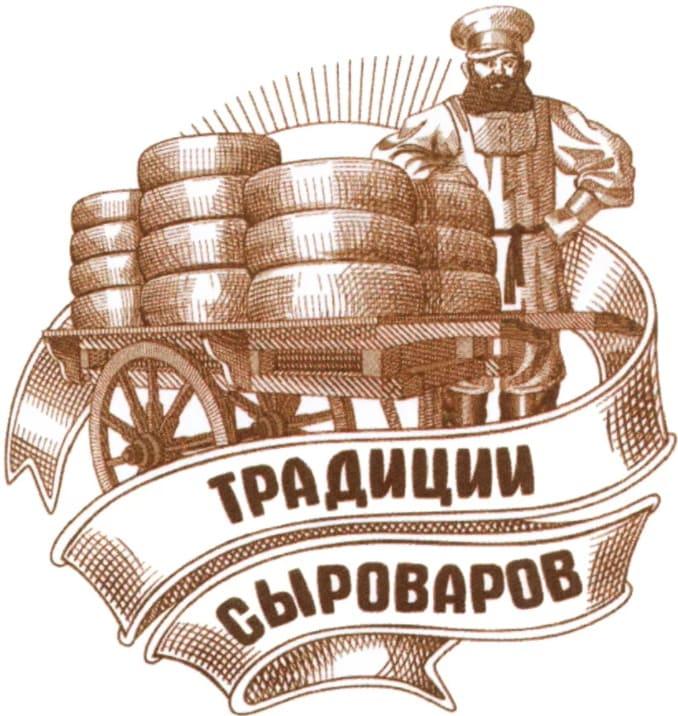 Традиции сыроваров - товарный знак