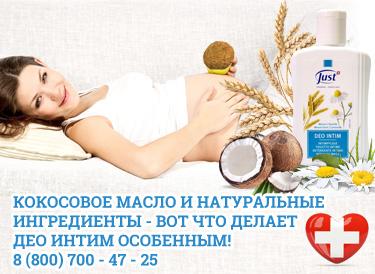 средство для интимной гигиены для беременных Део Интим Just