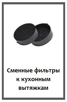 Сменные фильтры к кухонным вытяжкам LEX