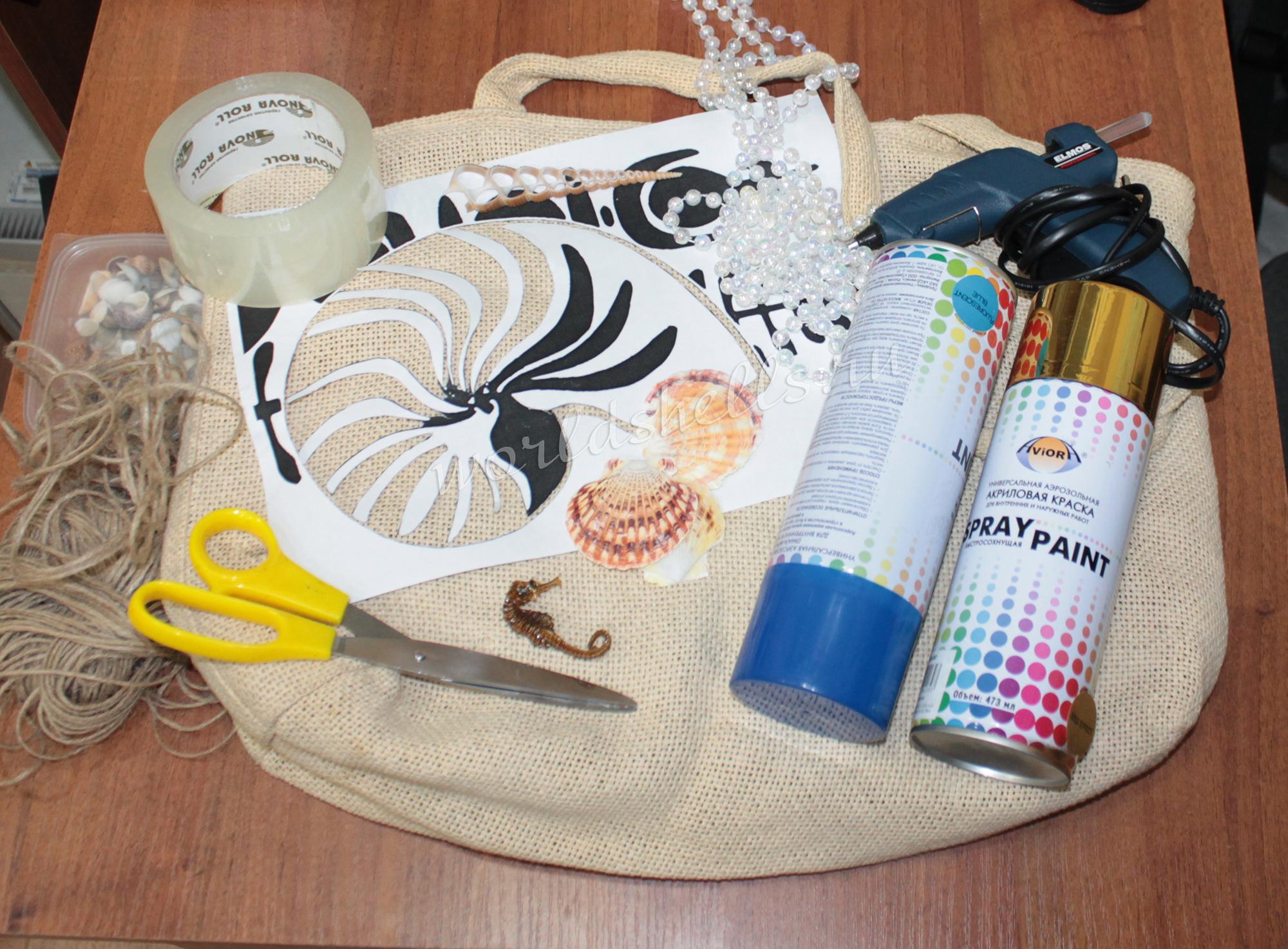Для создаиия морской сумки