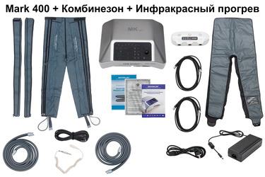 Комплектация Mark-400 комбинезон + инфракрасный прогрев