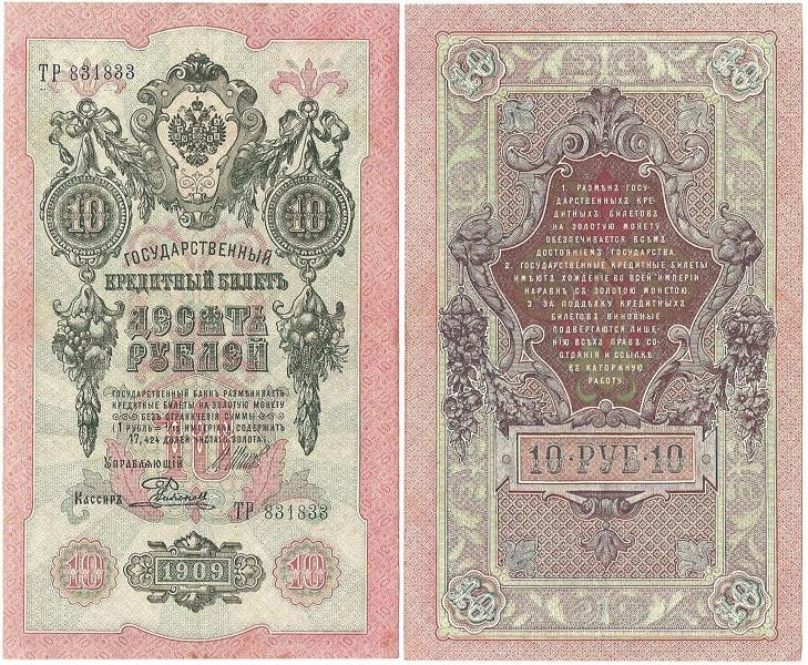 Десять рублей 1909