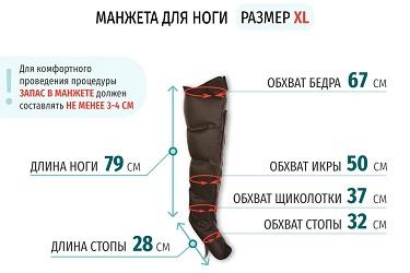 Размеры ботфортов XL