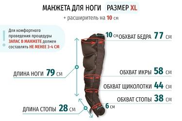 Ботфорты XL с расширителем