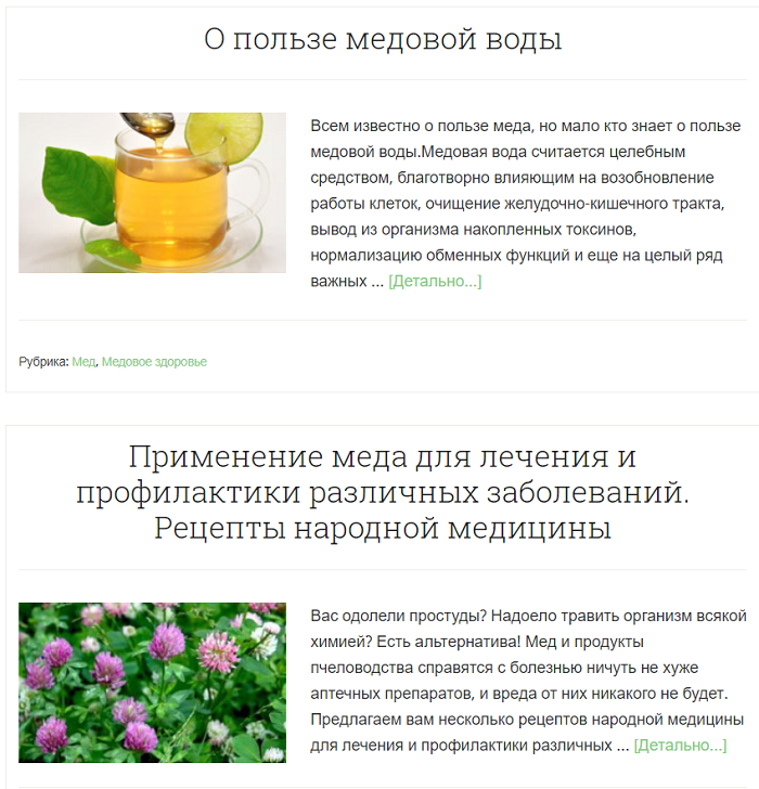 Блог о пользе меда