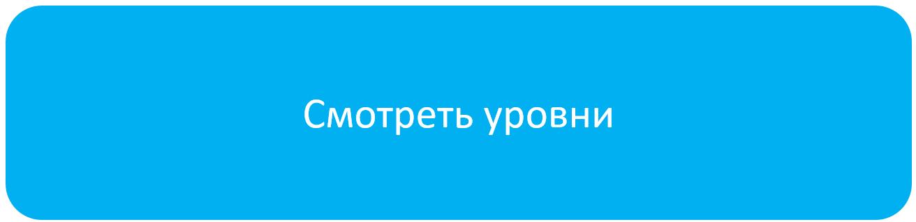 кнопка_уровни.png