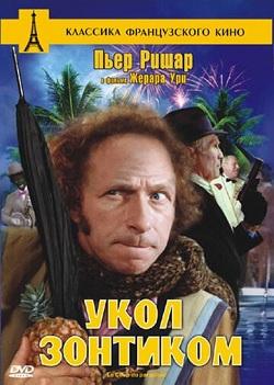 Фильм Укол зонтиком