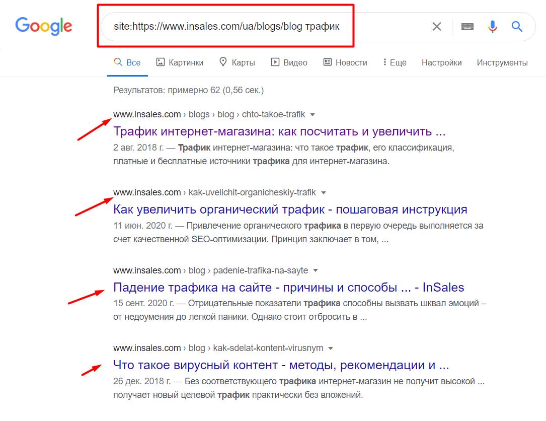 проверка сайта в гугле