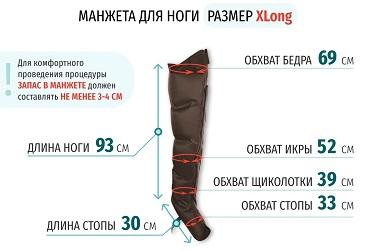 Размеры ботфортов X-Long